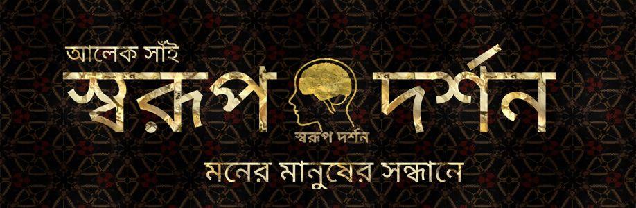 স্বরূপ দর্শন Cover Image