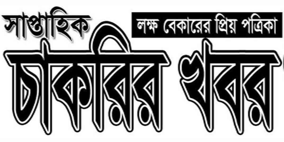 Weekly Jobs Newspaper 28 June 2019 - saptahik chakrir khobor