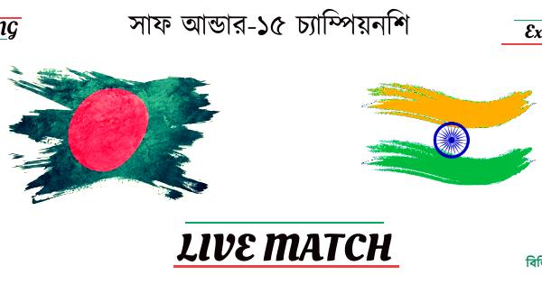 লাইভ- বাংলাদেশ বনাম ভারত (সাফ আন্ডার-১৫ চ্যাম্পিয়নশিপ) - BD Sports Online