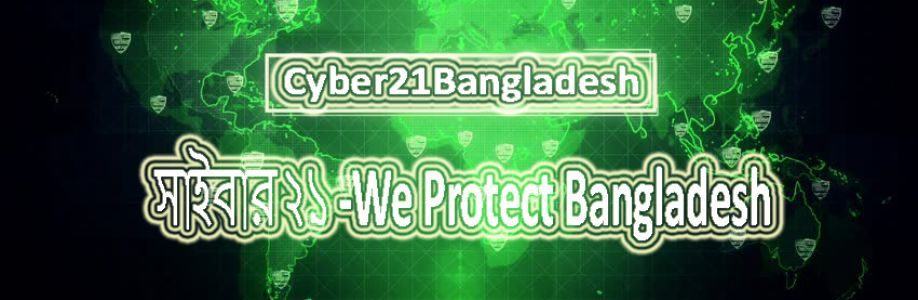 সাইবার ২১ -We Protect Bangladesh