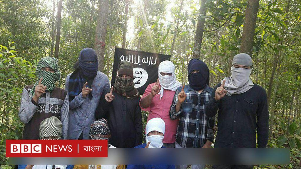 ইসলামিক স্টেটের আনুগত্য স্বীকারকারী এই দশজন কি বাংলাদেশি - BBC News বাংলা
