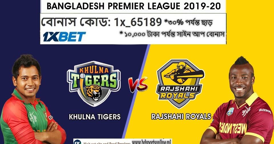 বিপিএলে  আজকের ম্যাচ খুলনা টাইগার্স বনাম রাজশাহী রয়্যালস । ফুল প্রেডিকশন , টিম নিউজ, লাইনআপস - BD Sports Online