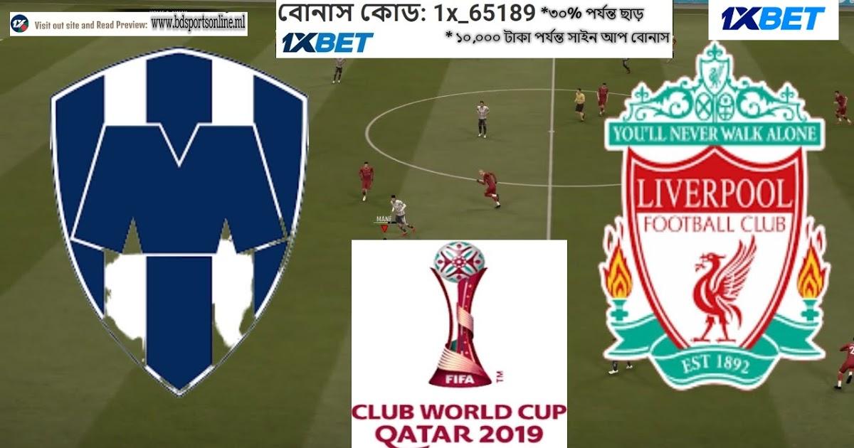 মন্টেরেরি বনাম লিভারপুল -  ফিফা ক্লাব বিশ্বকাপ   (প্রেডিকশন , টিম নিউজ, লাইনআপস ) - BD Sports Online
