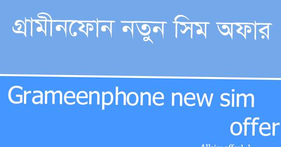 GP New Sim Offer 2019 | জিপি নতুন সিম অফার ২০১৯ - AllsimofferBD | Bangladeshi Telecommunication Portal