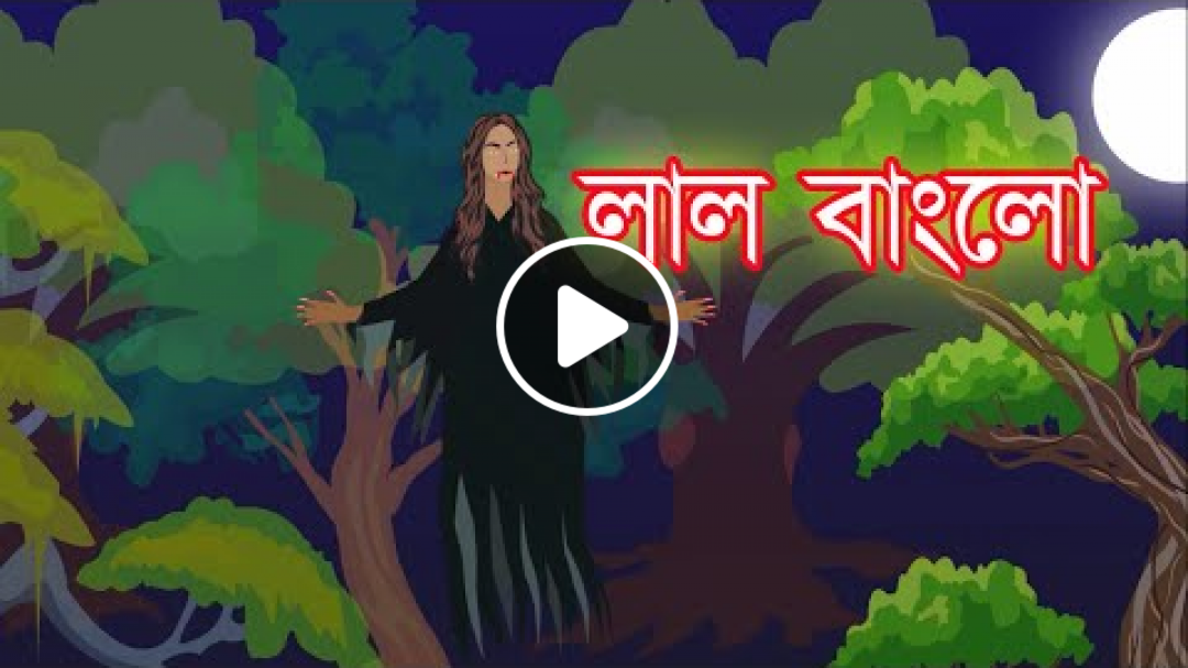 Bhuter Cartoon - Bangla Bhuter Cartoon | Vuter cartoon | Lal Banglo | Story Maker