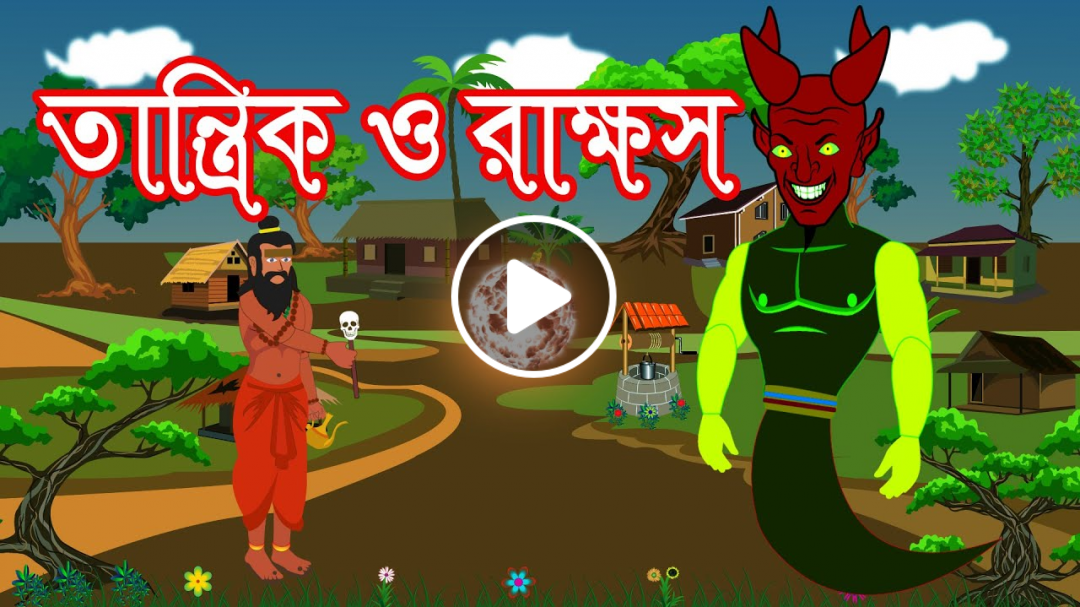 তান্ত্রিক ও দুষ্টু রাক্ষস | Bangla Cartoon | Rupkothar Golpo | Bengali Fairy Tales | Story Maker