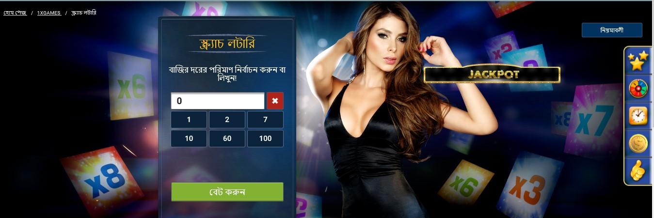সহজ খেলা Search Lottery খেলে উপার্জন করতে পারবেন সর্বোচ্চ 308.31 EUR বা সমমানের বাংলাদেশী টাকা - Bengla Sport